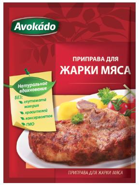 Avakado seasoning for grilled meat Image